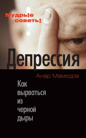 Анар Мамедов — Депрессия. Как вырваться из черной дыры
