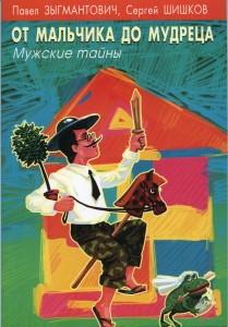 Зыгмантович П. В., Шишков С. Н. — От мальчика до мудреца. Мужские тайны