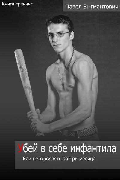 Зыгмантович П. В., Шишков С. Н. — Убей в себе инфантила. Как повзрослеть за три месяца