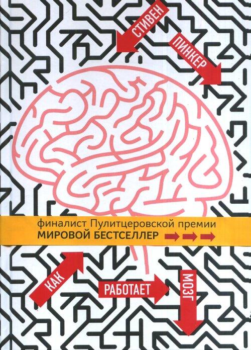 Стивен Пинкер — Как работает мозг