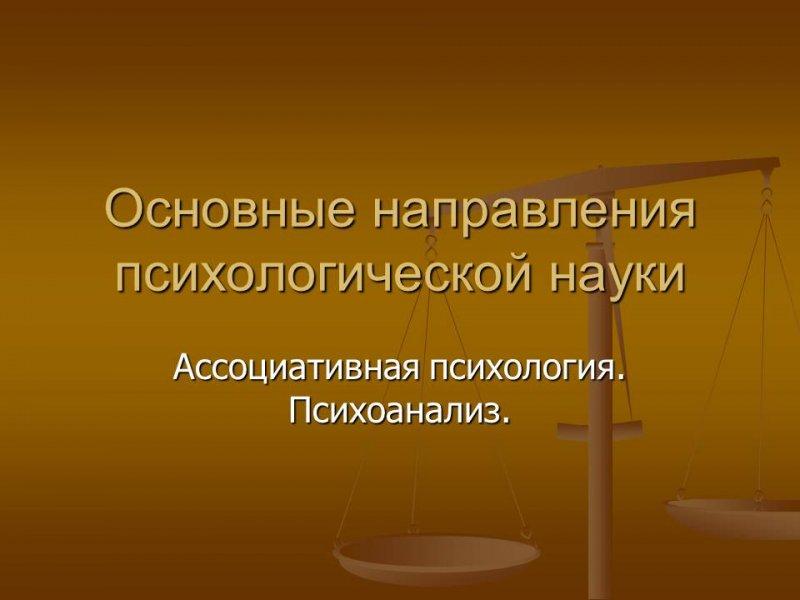 Основные направления психологической науки: Ассоциативная психология. Психоанализ