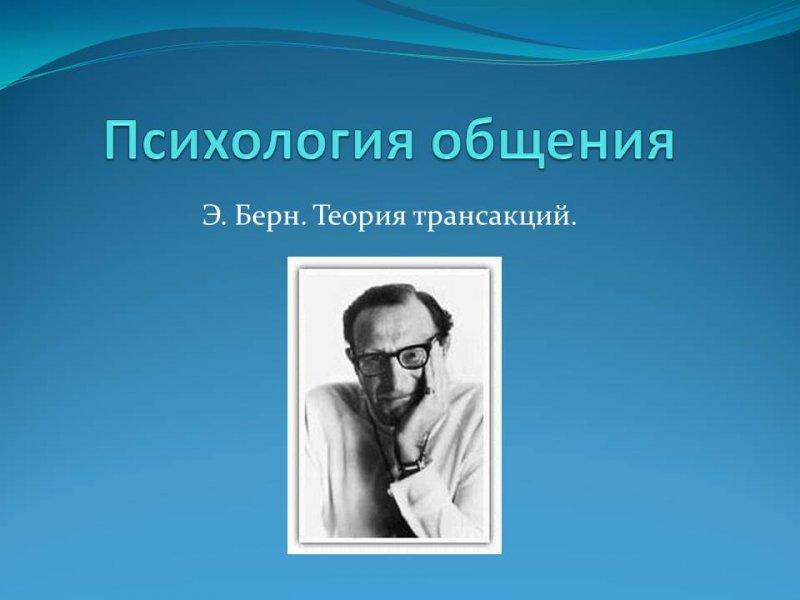Психология общения. Эрик Берн. Теория трансакций