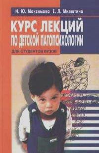 Милютина Е. Л., Максимова Н. Ю. — Курс лекций по детской патопсихологии