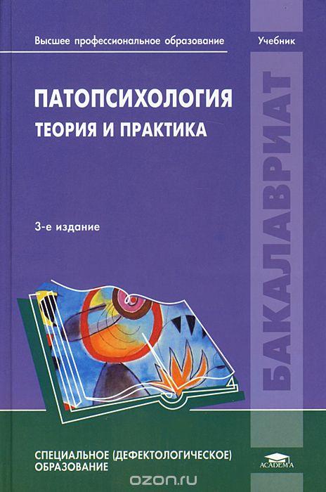Левченко И. Ю. — Патопсихология. Теория и практика