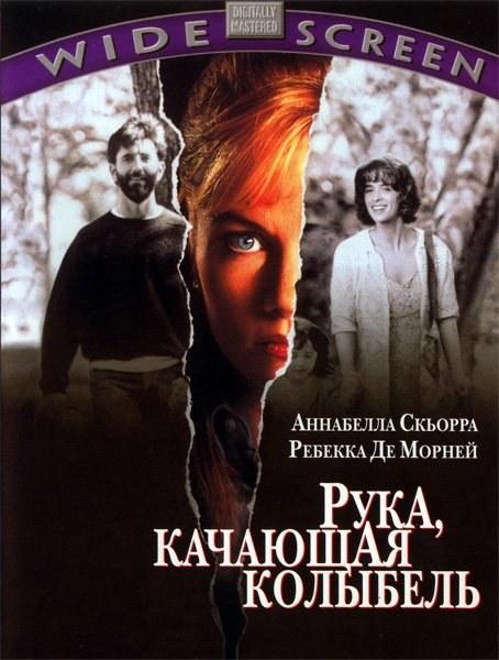Рука, качающая колыбель / The Hand That Rocks the Cradle (1992)