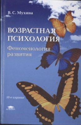 Мухина В. С. — Возрастная психология