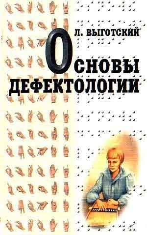 Выготский Л. С. — Основы дефектологии