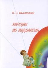 Выготский Л. С. — Лекции по педологии