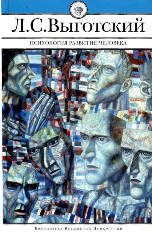 Выготский Л. С. — Психология развития человека