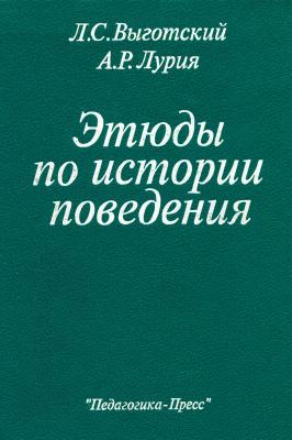 Выготский Л. С., Лурия А. Р. — Этюды по истории поведения