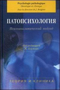 Бержере Ж. — Психоаналитическая патопсихология: теория и клиника