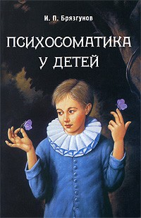 Брязгунов И. П. — Психосоматика у детей