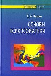 Кулаков С. А. — Основы психосоматики