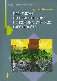 Кулаков С. А. — Практикум по психотерапии психосоматических расстройств