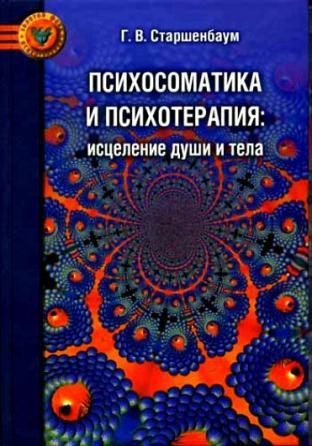 Старшенбаум Г. В. — Психосоматика и психотерапия. Исцеление души и тела