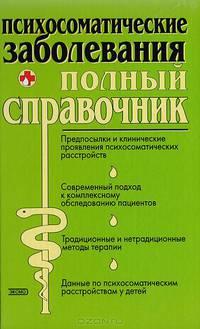 Елисеев Ю. Ю. — Психосоматические заболевания. Полный справочник