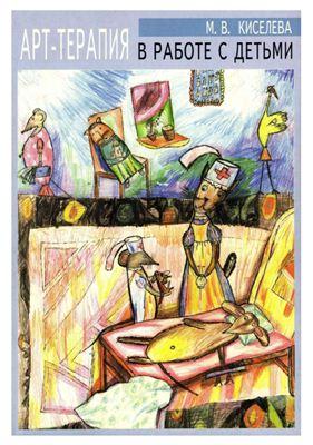 Киселева М. В. — Арт-терапия в работе с детьми