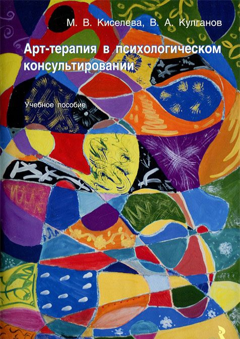 Киселева М. В., Кулганов В. А. — Арт-терапия в психологическом консультировании