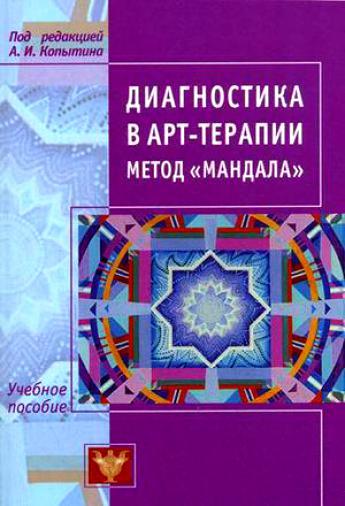 Копытин А. И. — Диагностика в арт-терапии. Метод «Мандала»