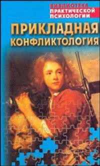 Сельченок К. В. — Прикладная конфликтология. Хрестоматия