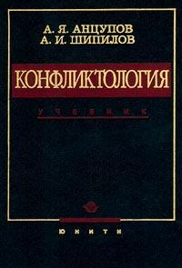 Анцупов А. Я., Шипилов А. И. — Конфликтология