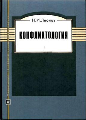 Леонов Н. И. — Конфликтология