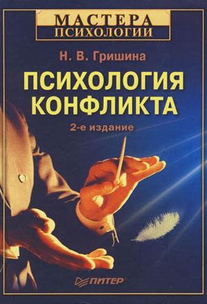 Гришина Н. В. — Психология конфликта