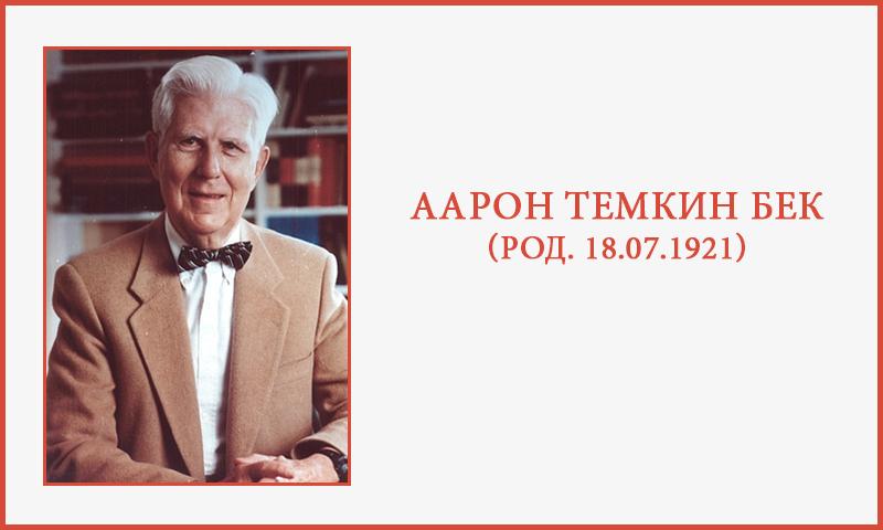 Аарон Бек - создатель когнитивной психотерапии