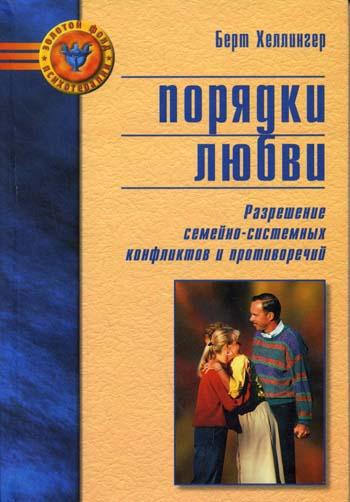 Берт Хеллингер — Порядки любви. Разрешение семейно-системных конфликтов и противоречий