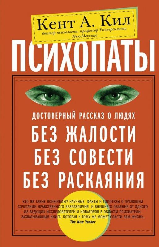 Кент А. Кил  — Психопаты. Достоверный рассказ о людях без жалости, без совести, без раскаяния