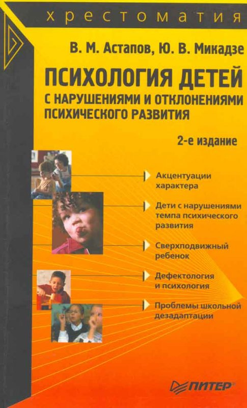 Микадзе Ю. В., Астапов В. М. — Психология детей с нарушениями и отклонениями психического развития