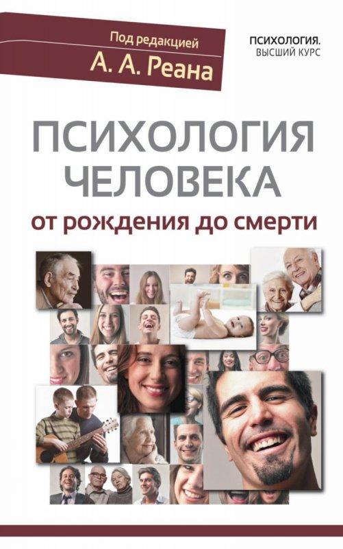 Реан А. А. — Психология человека от рождения до смерти