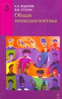 Бодалев А. А. — Общая психодиагностика