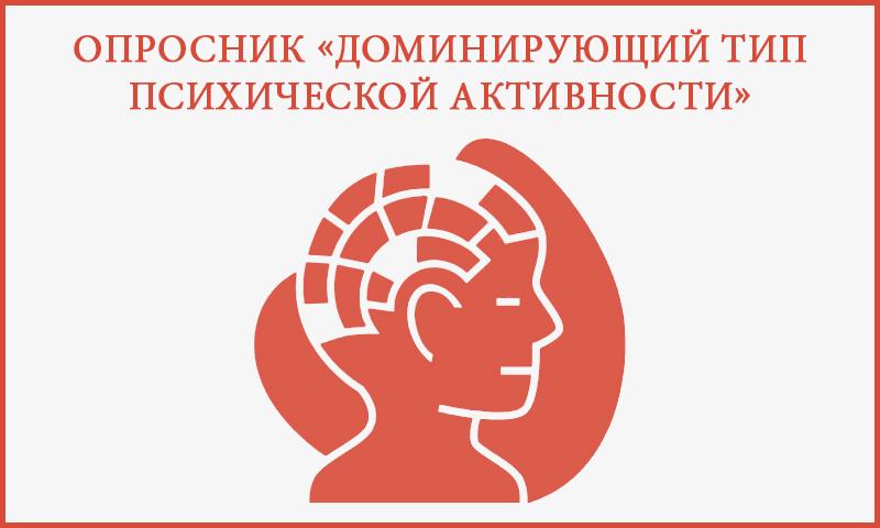 Опросник «Доминирующий тип психической активности»