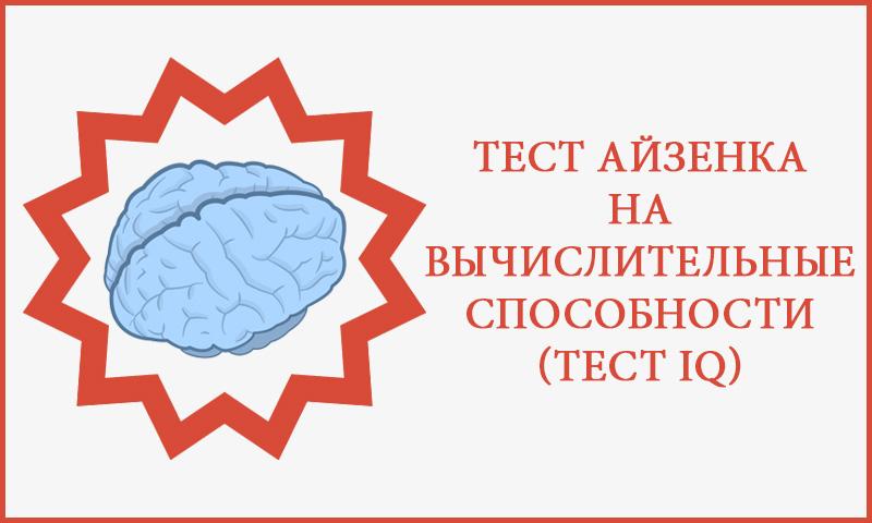 Тест Айзенка на вычислительные способности (Тест IQ)