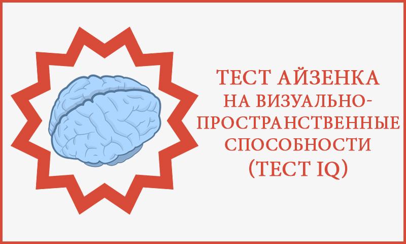 Тест Айзенка на визуально-пространственные способности (Тест IQ)
