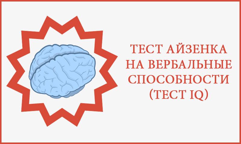 Тест Айзенка на вербальные способности (Тест IQ)