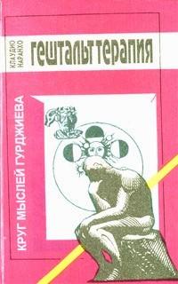 Клаудио Наранхо — Гештальт-терапия: Отношение и практика атеоретического эмпиризма