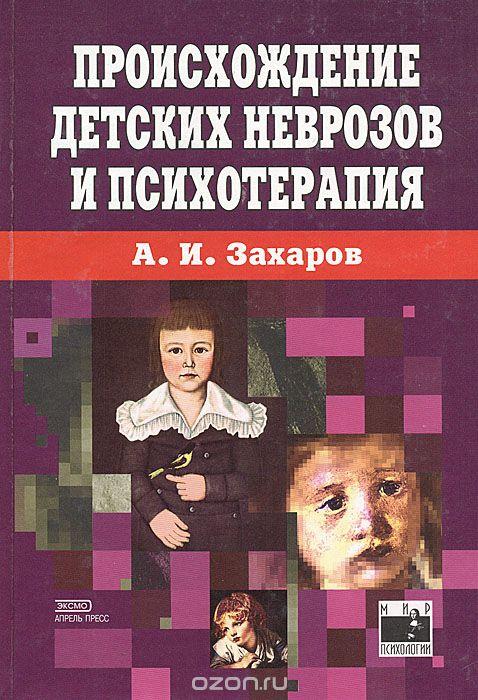 Захаров А. И. — Происхождение детских неврозов и психотерапия