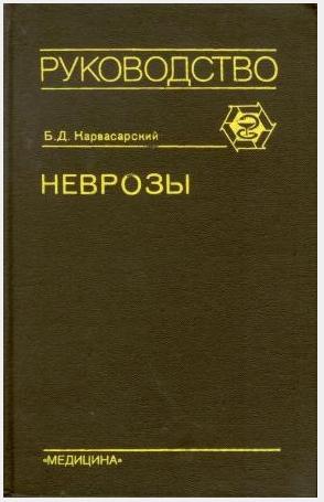 Карвасарский Б. Д. — Неврозы