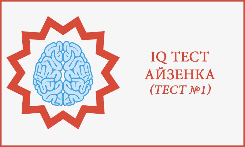 IQ тест Айзенка №1