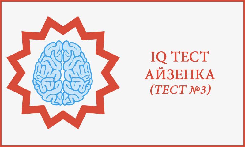 IQ тест Айзенка №3