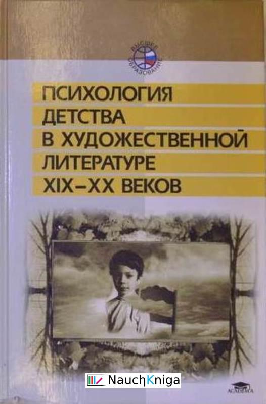 Урунтаева Г. А. — Психология детства в художественной литературе XIX - XX веков