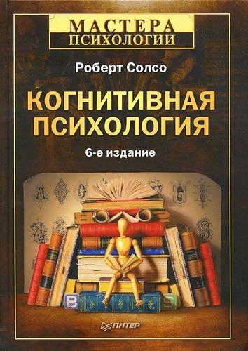 Роберт Солсо — Когнитивная психология