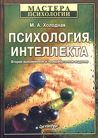 Холодная М. А. — Психология интеллекта. Парадоксы исследования