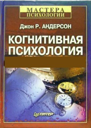Джон Роберт Андерсон — Когнитивная психология