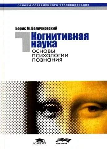 Величковский Б. М. — Когнитивная наука. Основы психологии познания. В 2 томах