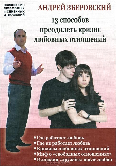 Зберовский А. В. — 13 способов преодолеть кризис любовных отношений