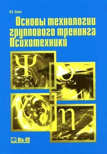 Вачков И. В. — Основы технологии группового тренинга. Психотехники