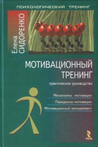 Сидоренко Е. В. — Мотивационный тренинг